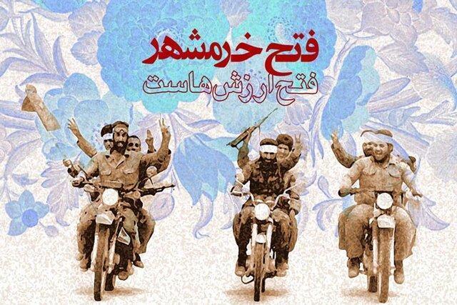 برگزاری مسابقه دانشجویی کتابخوانی به مناسبت فتـح خرمشهر