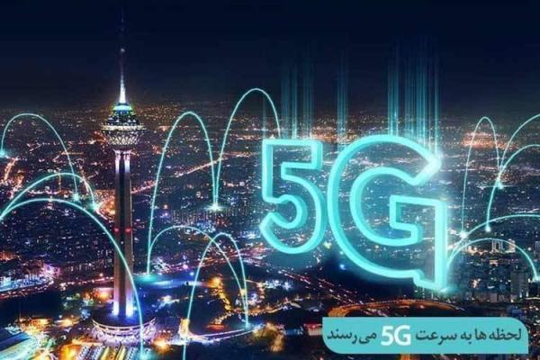 همراه اول و دموهای واقعی از کاربردهای 5G روی شبکه تجاری همراه اول و دموهای واقعی از کاربردهای 5G روی شبکه تجاری
